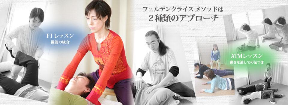 フェルデンクライス Tokyo | 4人のプラクティショナーの教室、広がるレッスン