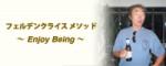 enjoybeing_s-logo
