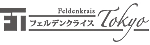 フェルデンクライス Tokyo ロゴ