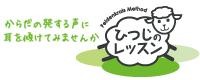 hitsuji_s-logo