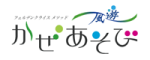 kazeasobi_s-logo