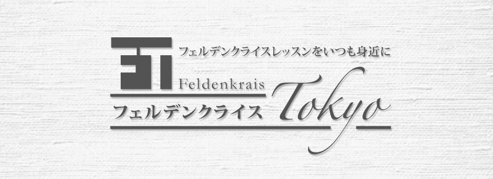 フェルデンクライス Tokyo | 4人のプラクティショナーの教室、広がるフェルデンクライスレッスン